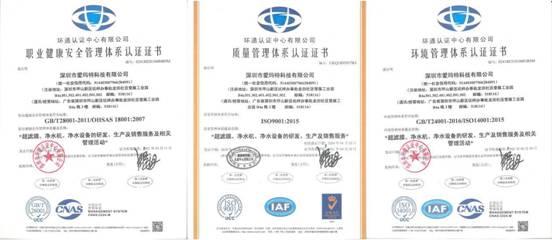 实力见证丨净水器十大品牌爱玛特荣获三大管理体系认证