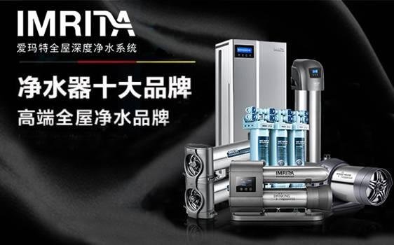 净水器十大品牌爱玛特荣获三大管理体系认证