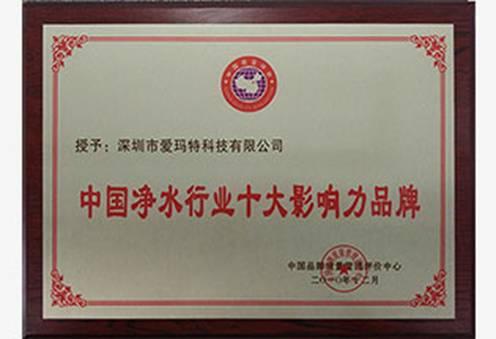 中国净水行业十大影响力品牌爱玛特